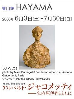 Giacometti01